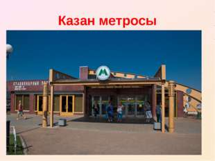 Казан метросы