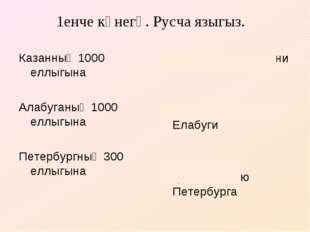 1енче күнегү. Русча языгыз. Казанның 1000 еллыгына Алабуганың 1000 еллыгына П