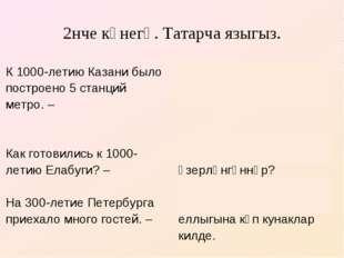 2нче күнегү. Татарча языгыз. К 1000-летию Казани было построено 5 станций мет