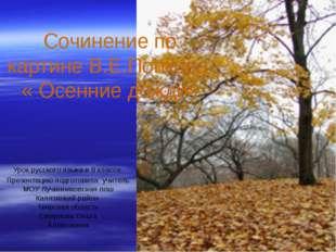 Сочинение по картине В.Е.Попкова « Осенние дожди» Урок русского языка в 8 кла
