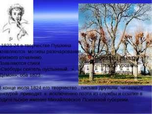 1823-24 в творчестве Пушкина появляются мотивы разочарования, близкого отчая