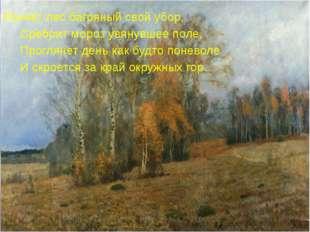 Роняет лес багряный свой убор, Сребрит мороз увянувшее поле, Проглянет день к