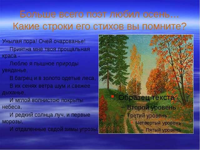 Больше всего поэт любил осень… Какие строки его стихов вы помните? Унылая пор...