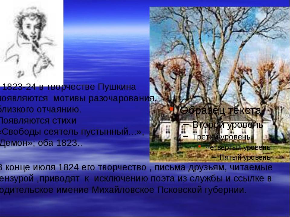 1823-24 в творчестве Пушкина появляются мотивы разочарования, близкого отчая...