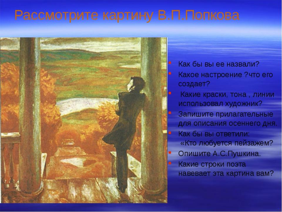Рассмотрите картину В.П.Попкова Как бы вы ее назвали? Какое настроение ?что е...