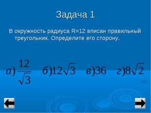 Задача 1 В окружность радиуса R=12 вписан правильный треугольник. Определите