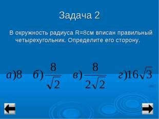 Задача 2 В окружность радиуса R=8см вписан правильный четырехугольник. Опреде