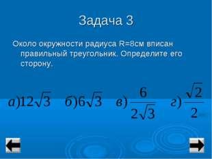 Задача 3 Около окружности радиуса R=8см вписан правильный треугольник. Опреде