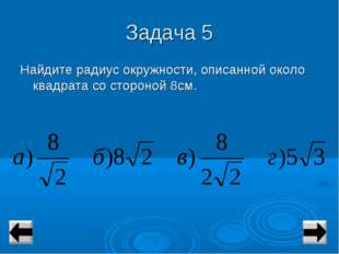 Задача 5 Найдите радиус окружности, описанной около квадрата со стороной 8см.