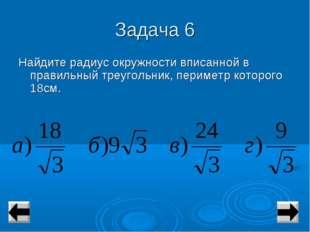 Задача 6 Найдите радиус окружности вписанной в правильный треугольник, периме