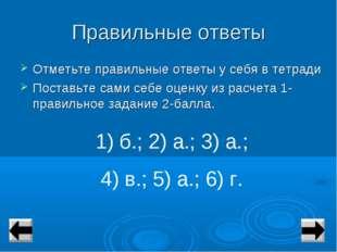 Правильные ответы Отметьте правильные ответы у себя в тетради Поставьте сами