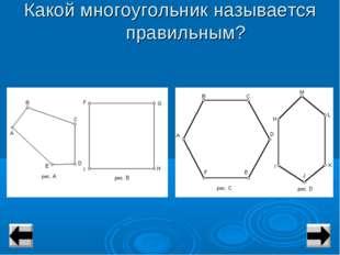 Какой многоугольник называется правильным?