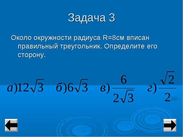 Задача 3 Около окружности радиуса R=8см вписан правильный треугольник. Опреде...