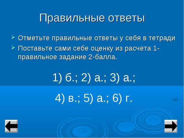 Правильные ответы Отметьте правильные ответы у себя в тетради Поставьте сами...