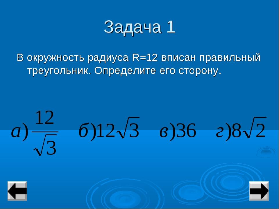 Задача 1 В окружность радиуса R=12 вписан правильный треугольник. Определите...