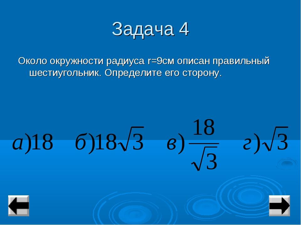 Задача 4 Около окружности радиуса r=9см описан правильный шестиугольник. Опре...