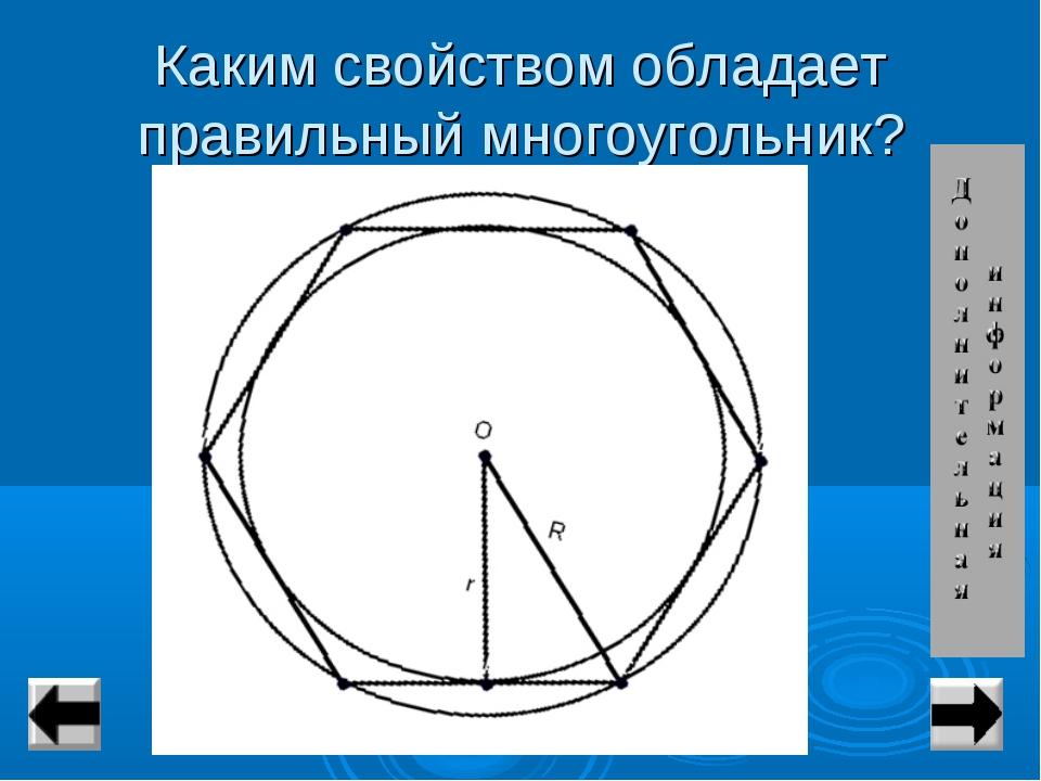 Каким свойством обладает правильный многоугольник?