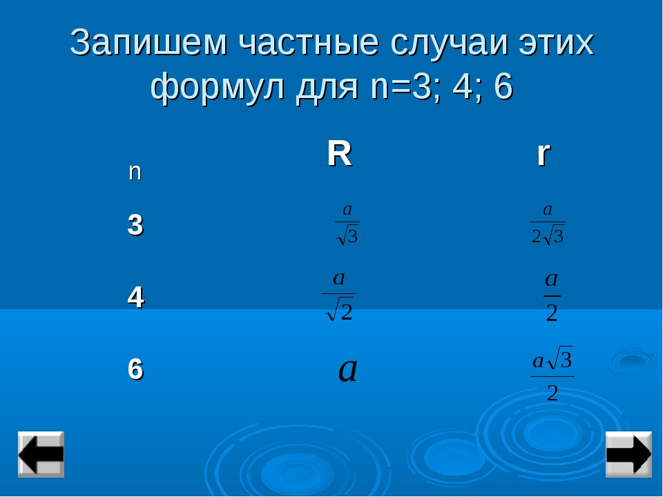 Запишем частные случаи этих формул для n=3; 4; 6