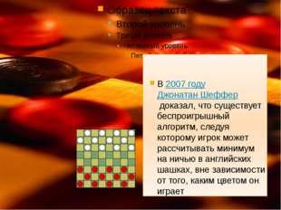 В2007 годуДжонатан Шеффердоказал, что существует беспроигрышный алгоритм,