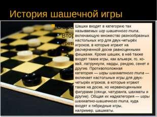 История шашечной игры Шашки входят в категорию так называемыхигр шашечного т