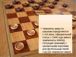 Чемпионы мира по шашкамопределяются сXIX века, официальный статус с1948 г