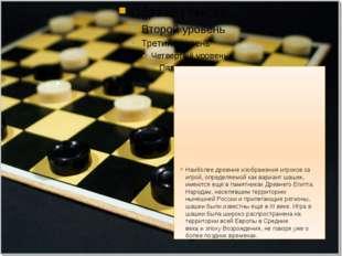 Наиболее древние изображения игроков за игрой, определяемой как вариант шаше