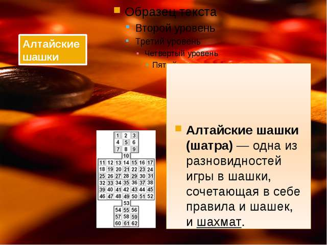 Алтайские шашки (шатра)— одна из разновидностей игры вшашки, сочетающая в...