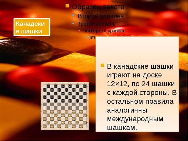 В канадские шашки играют на доске 12×12, по 24 шашки с каждой стороны. В ост...