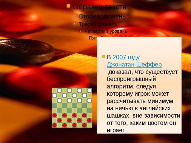 В2007 годуДжонатан Шеффердоказал, что существует беспроигрышный алгоритм,...