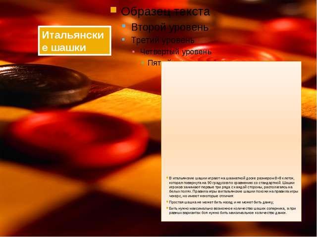 В итальянские шашки играют на шахматной доске размером 8×8 клеток, которая п...