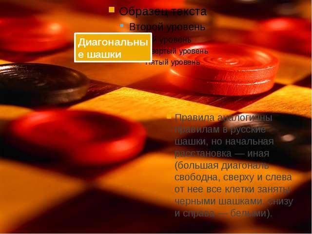 Правила аналогичны правилам в русские шашки, но начальная расстановка— иная...