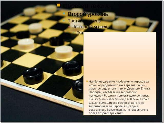 Наиболее древние изображения игроков за игрой, определяемой как вариант шаше...