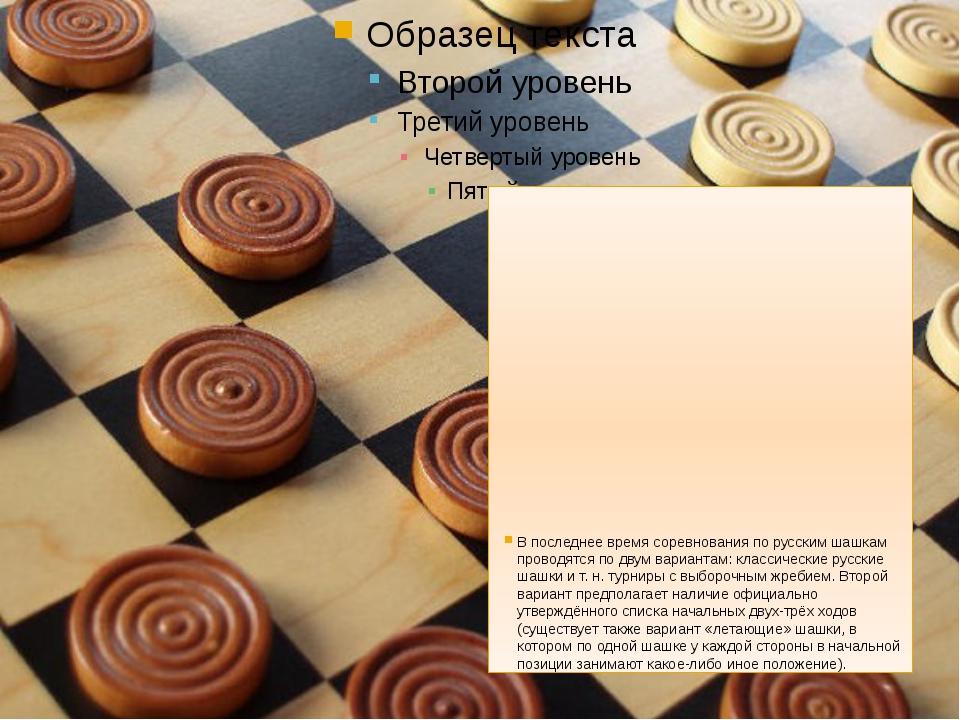 В последнее время соревнования по русским шашкам проводятся по двум варианта...