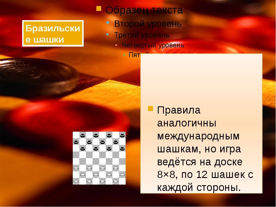 Правила аналогичны международным шашкам, но игра ведётся на доске 8×8, по 12...