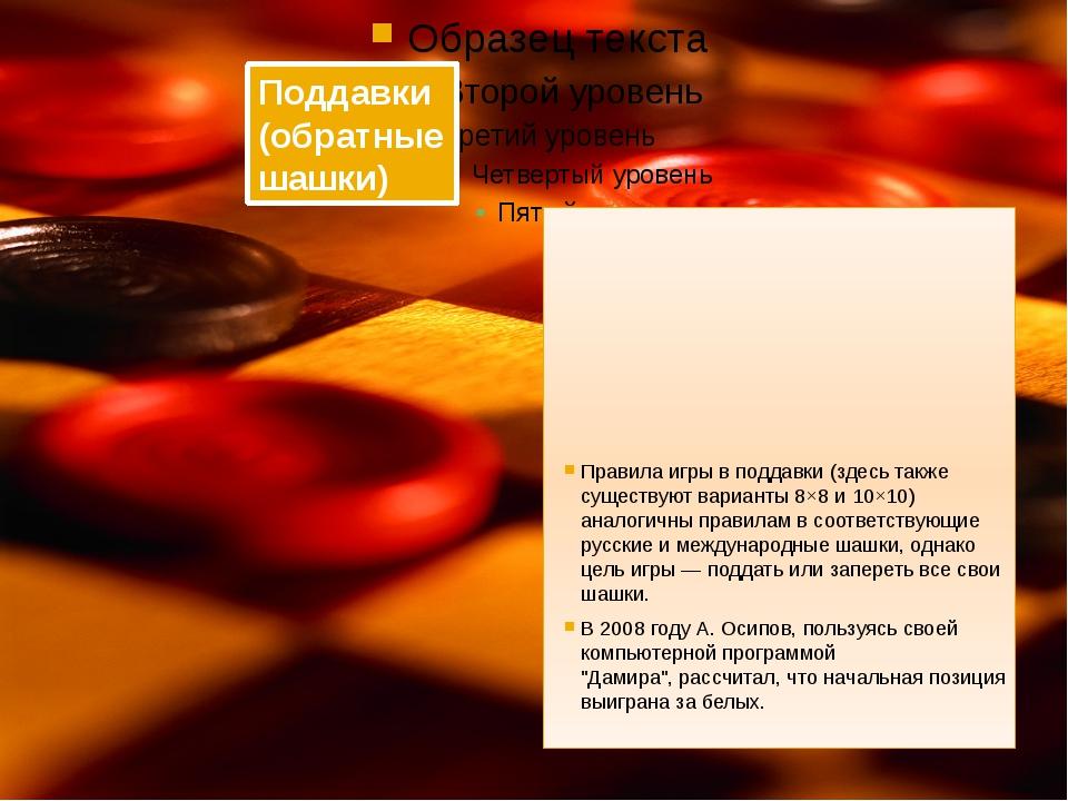 Правила игры в поддавки (здесь также существуют варианты 8×8 и 10×10) аналог...