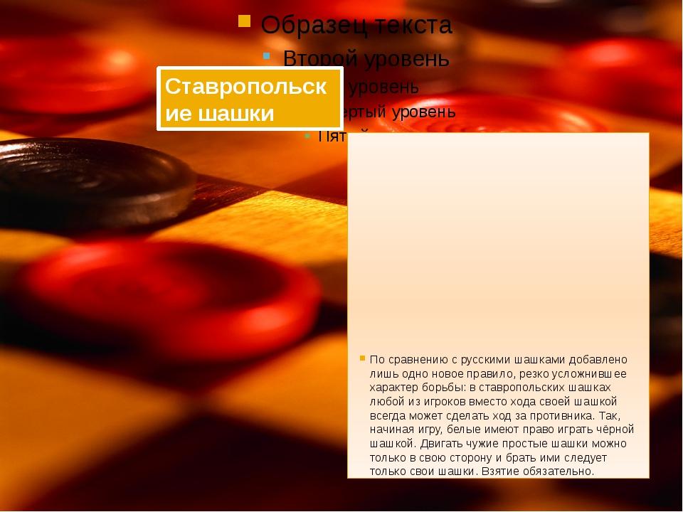 По сравнению с русскими шашками добавлено лишь одно новое правило, резко усл...