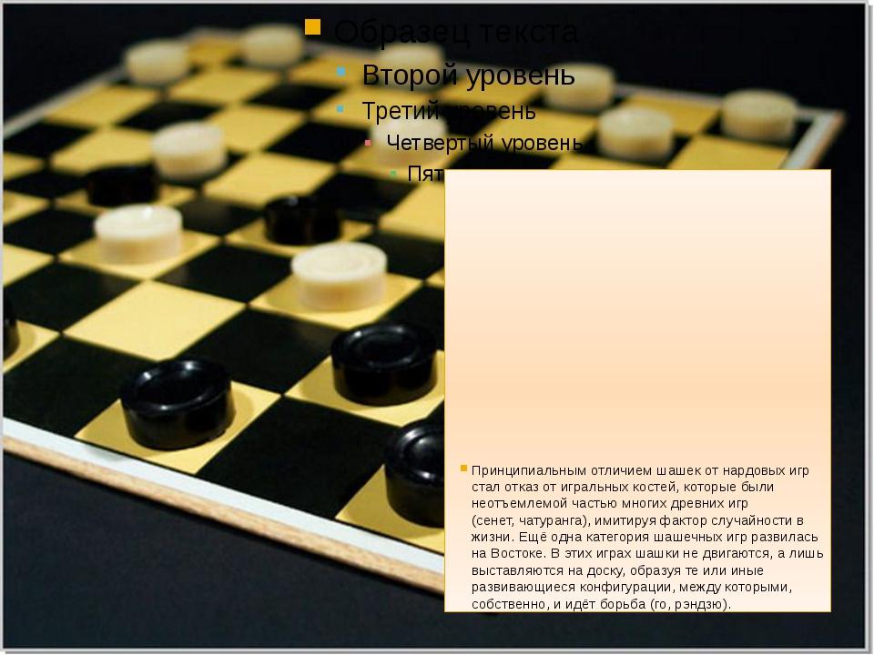 Принципиальным отличием шашек от нардовых игр стал отказ от игральных костей...