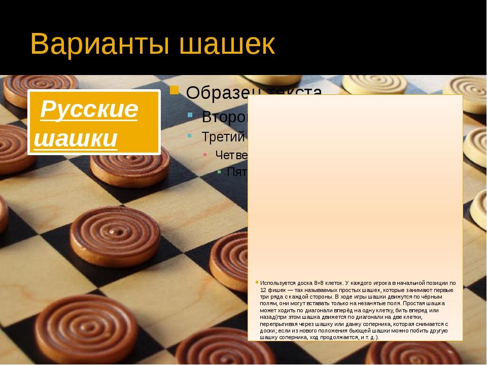 Варианты шашек Используется доска 8×8 клеток. У каждого игрока в начальной по...