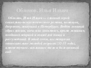 Обломов, Илья Ильич— Обломов, Илья Ильич— главный герой социально-психологи