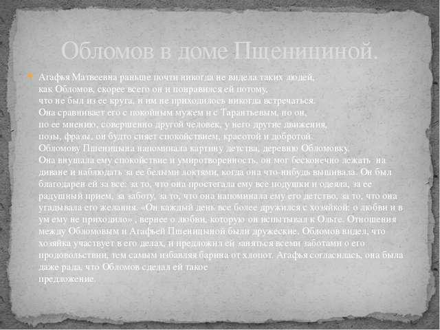 Агафья Матвеевна раньше почти никогда не видела таких людей, как Обломов, ско...