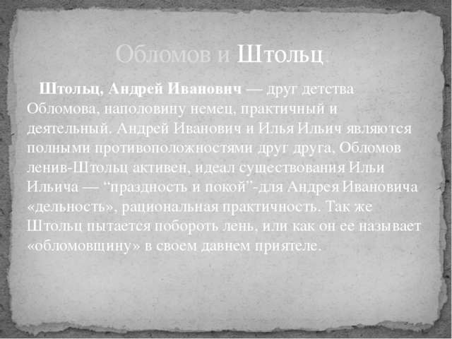 Штольц, Андрей Иванович— друг детства Обломова, наполовину немец, практичны...