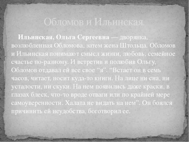 Ильинская, Ольга Сергеевна— дворянка, возлюбленная Обломова, затем жена Што...