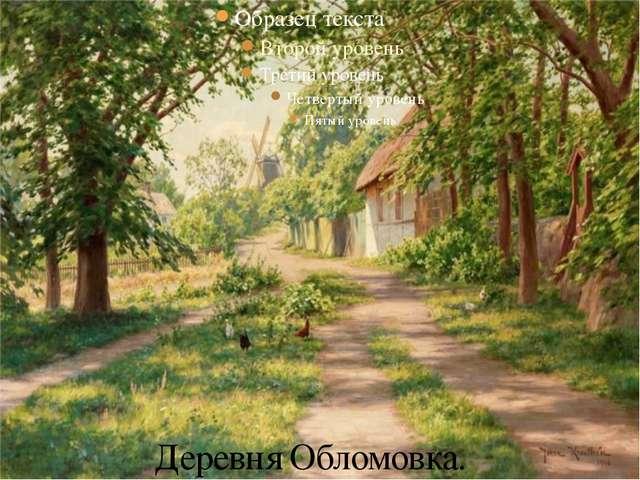 Деревня Обломовка.