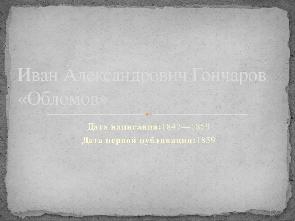 Дата написания:1847—1859 Дата первой публикации:1859 Иван Александрович Гонча...