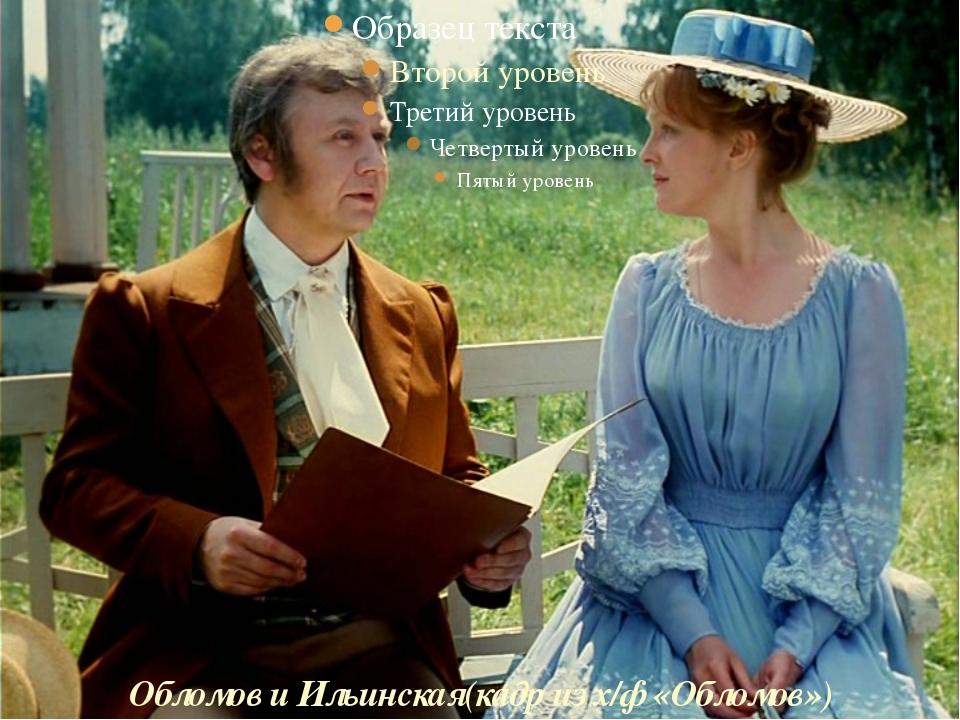 Обломов и Ильинская(кадр из х/ф «Обломов»)