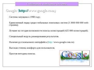 Глобальные поисковые системы Google (http://www.google.com) Система запущена