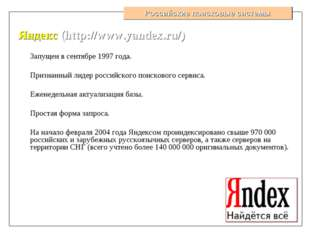 Яндекс (http://www.yandex.ru/) Запущен в сентябре 1997 года. Признанный лидер