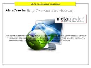 Мета-поисковые системы MetaCrawler (http://www.metacrawler.com) Мета-поисковы