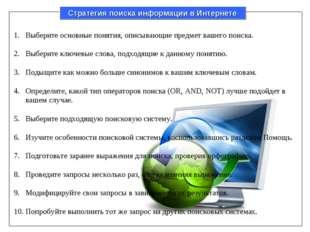 Стратегия поиска информации в Интернете Выберите основные понятия, описывающи