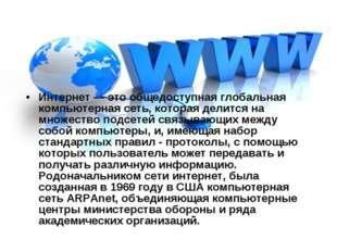 Интернет— это общедоступная глобальная компьютерная сеть, которая делится на